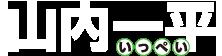 市原市議会議員 山内一平 公式ホームページ